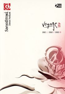 Samothraki Dance Festival Voyage 2001-2003 ( DVD )